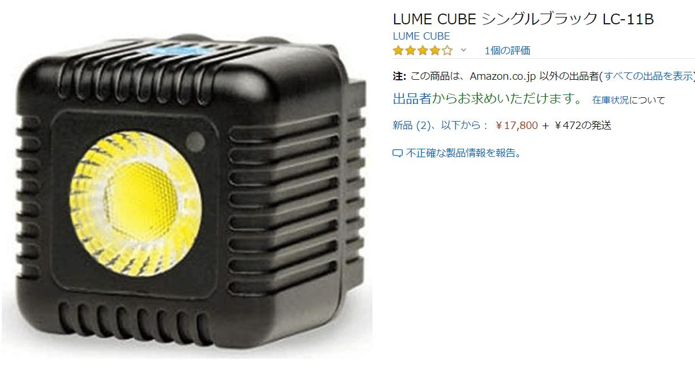 Youtuberにおすすめの照明機材④:LUME CUBE シングルブラック