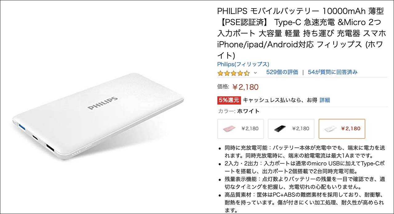 PHILIPS モバイルバッテリー 10000mAh(Amazon)