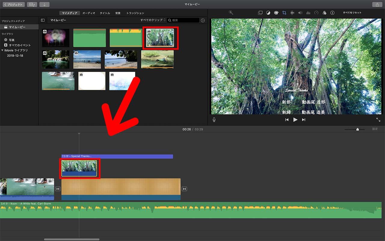 スライドショーにしたい写真を「ファイル」→「メディアを読み込む」でプロジェクトに追加