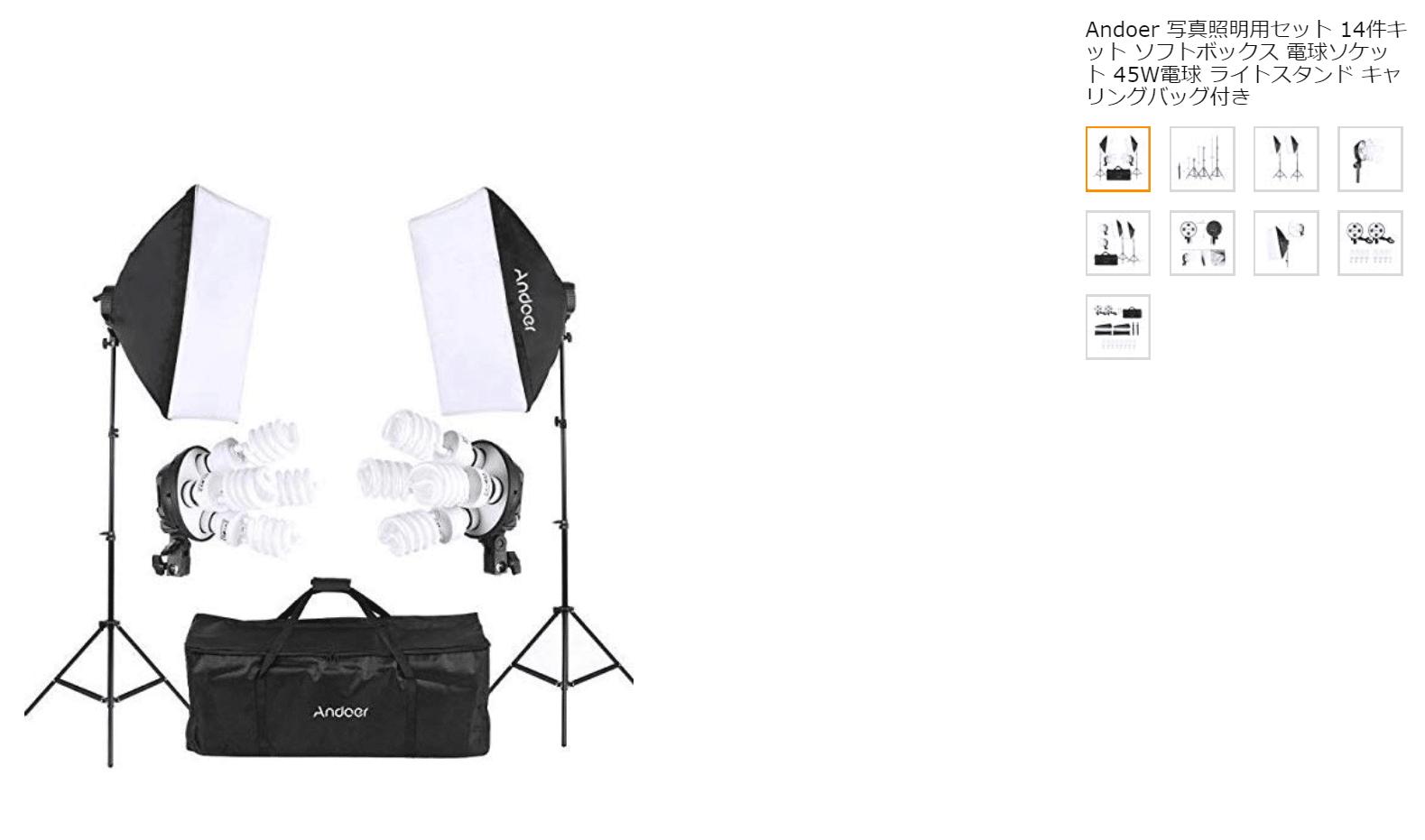Youtuberにおすすめの照明機材③:ANDOER ライトスタンド ソフトボックス付き