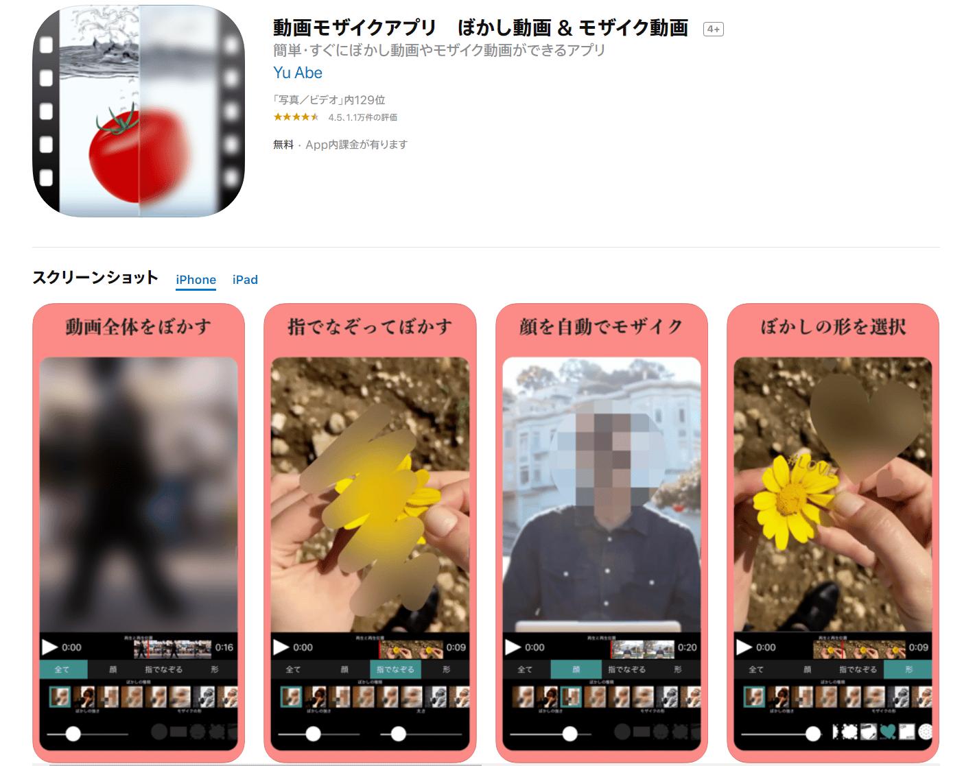 ぼかし加工おすすめアプリ①:動画モザイクアプリ ぼかし動画&モザイク動画