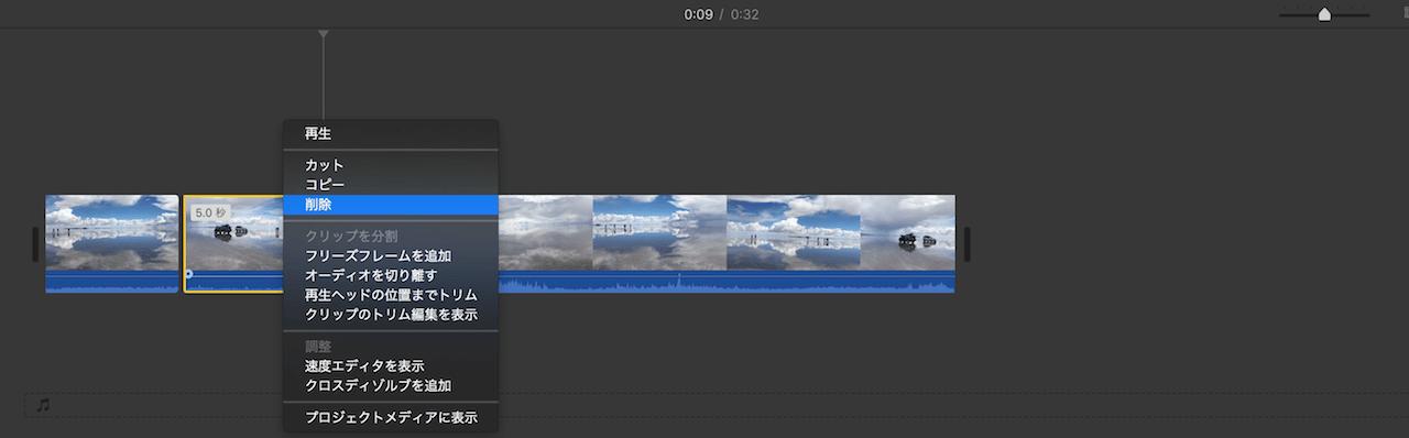 【動画の真ん中をカットする方法】クリップを分割する方法