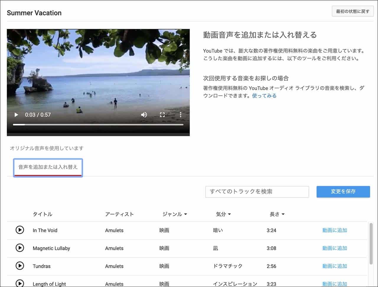 YouTube動画エディタの編集2:音楽を入れる「動画を追加」