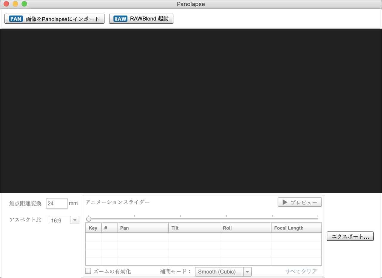 Panolapseを開き、画面左上の「画像をPanolapseにインポート」をクリックして元の静止画を全て選択します。