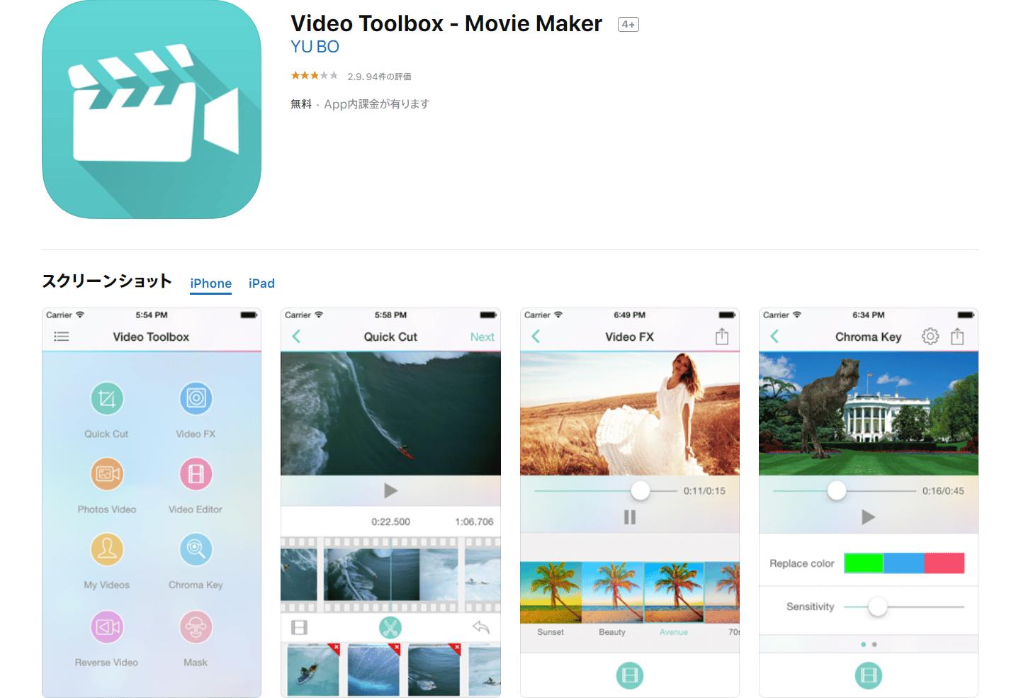 ぼかし加工おすすめアプリ④:Video Toolbox- Movie Maker