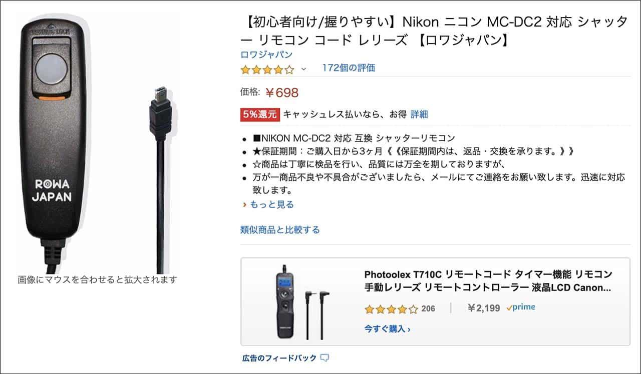Nikon MC-DC2対応リモコンコードレリーズ(Amazon)