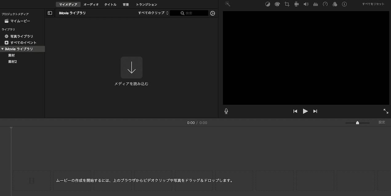 おさえておきたいimovieの使い方:動画のアップロード方法