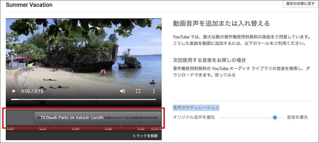 3.プレビュー画面下のバーをドラッグして、音楽の開始位置と終了位置を設定します。
