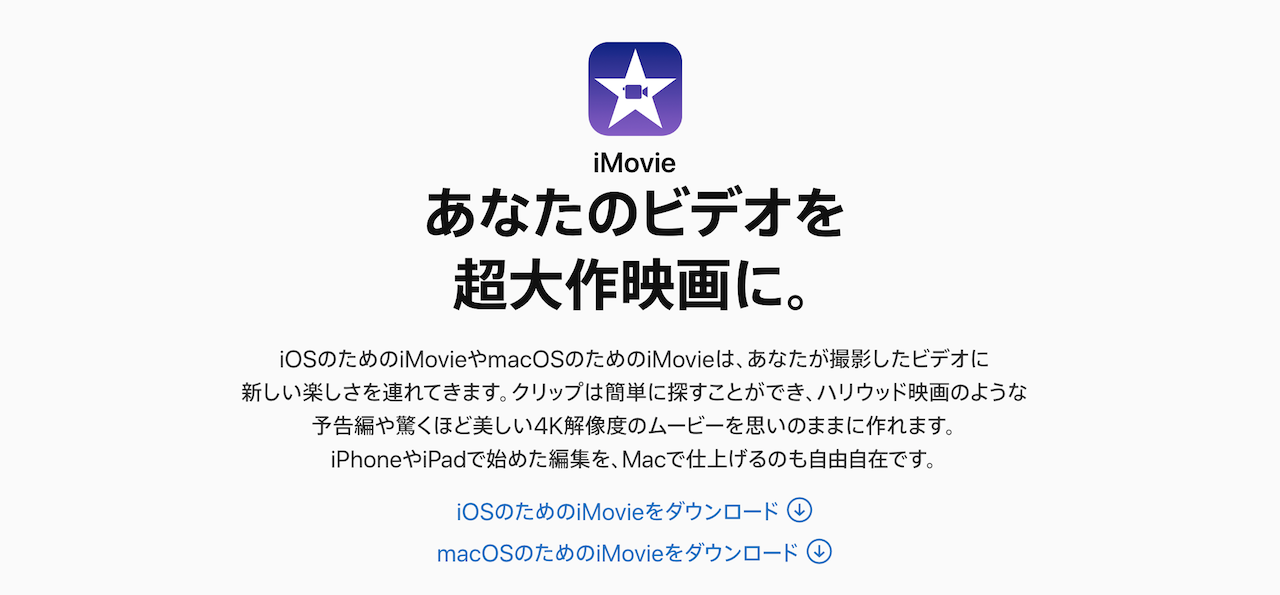 imovieとはMacbookやiPad、iPhoneなどApple製品で使用できる動画編集アプリ