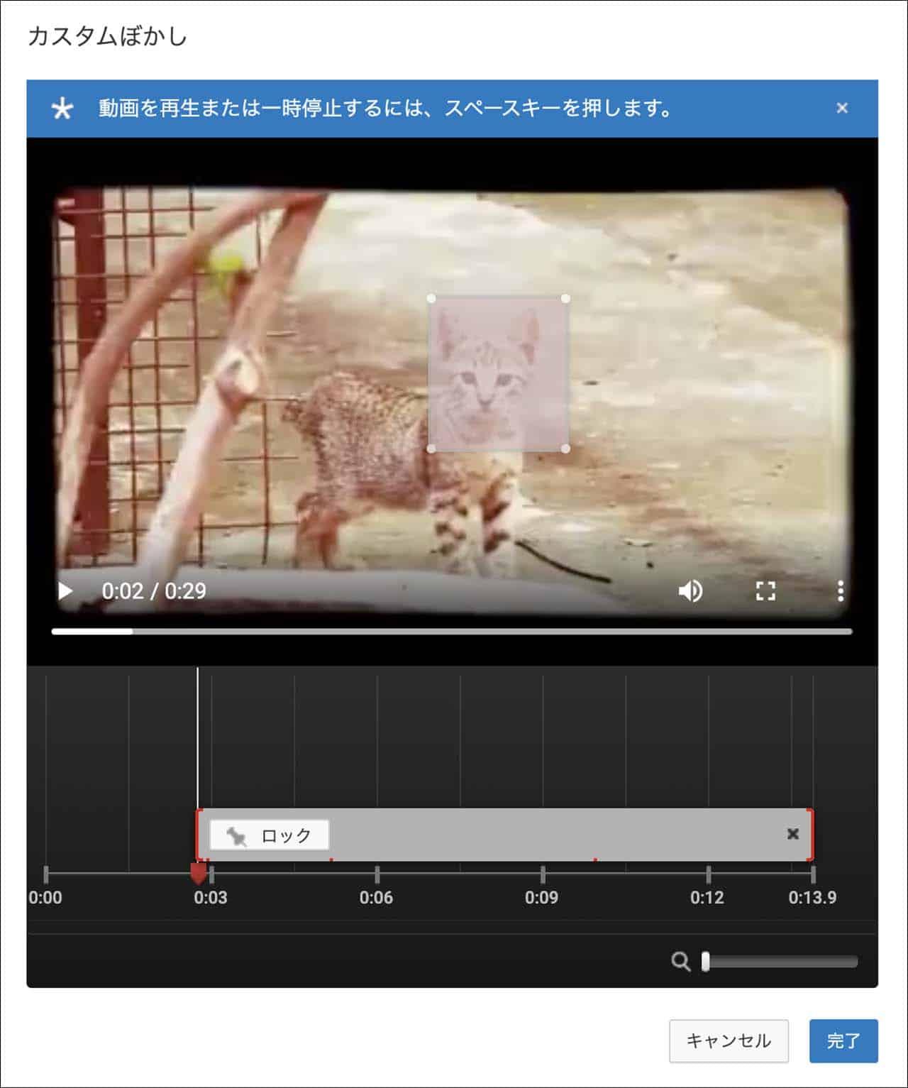 5.プレビュー画面下のバーの位置を動かすことで、ぼかしを入れる位置を調整できます。