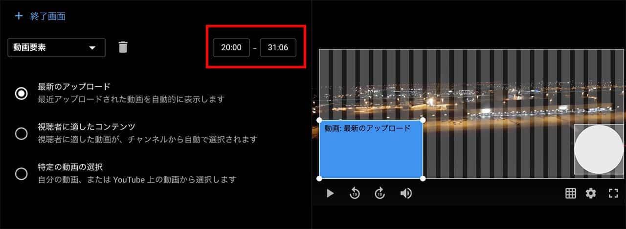 3.終了画面を表示させたいタイミング(秒)を入力します。