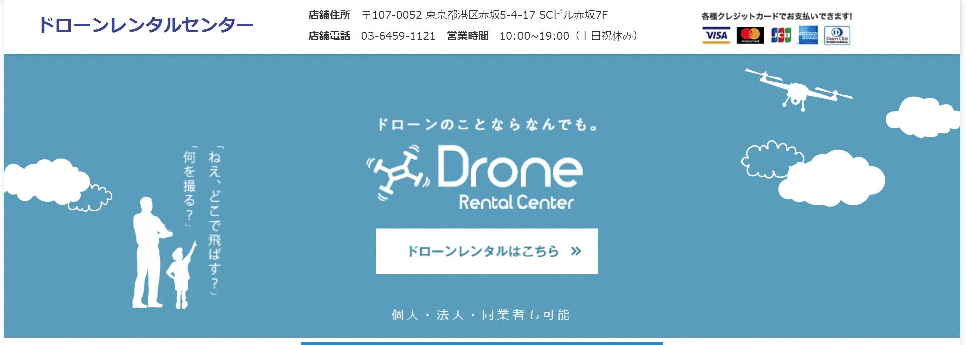 【ドローン専門】おすすめレンタルサービス1:ドローンレンタルセンター