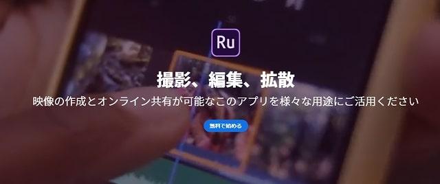 ■Adobe Premiere Rush