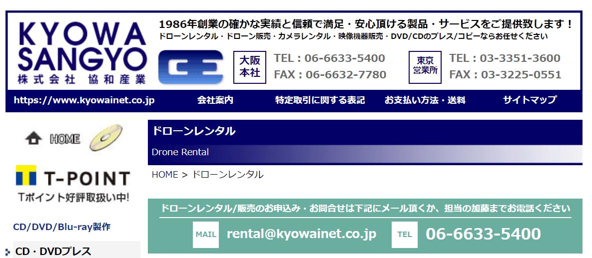 【ガジェット類専門】おすすめレンタルサービス7:協和産業