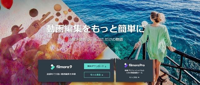 ■Filmora
