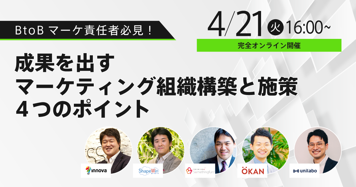 [4/21]LIVE配信イベント BtoBマーケ責任者必見!成果を出すマーケティング組織構築と施策「4つのポイント」