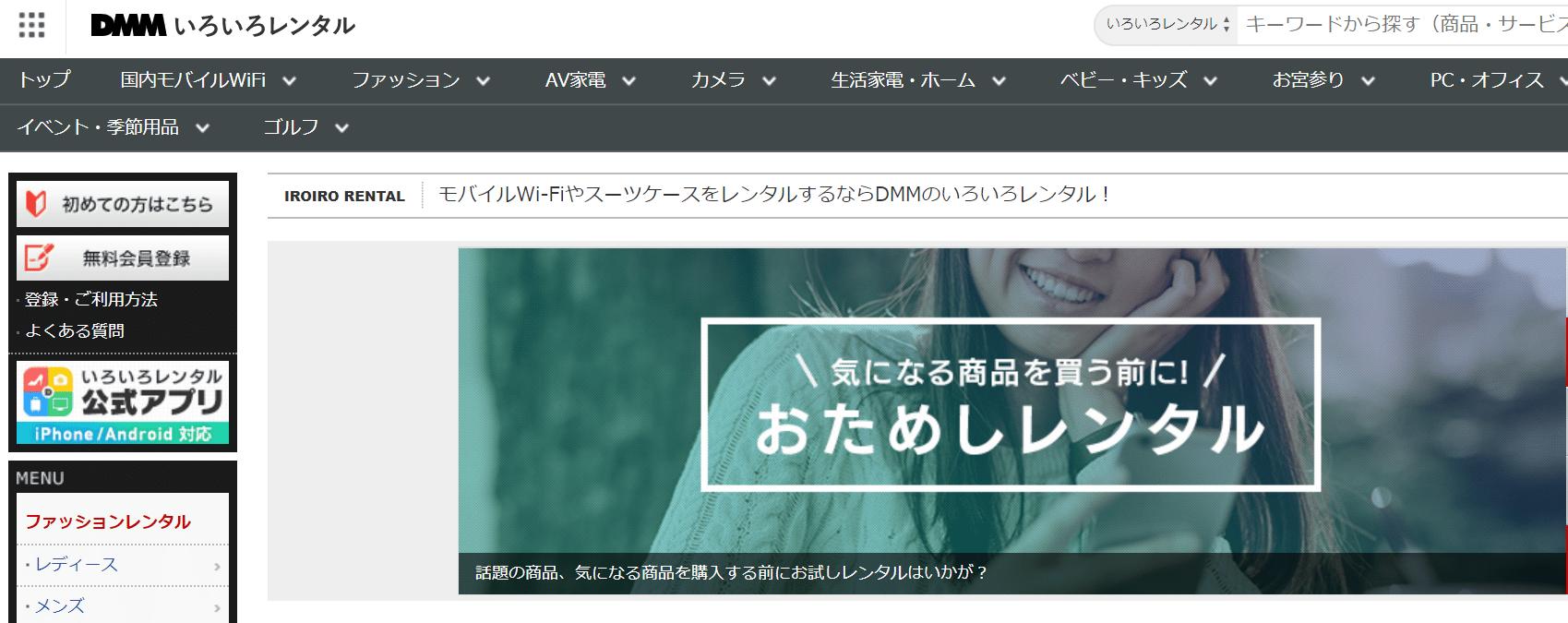 【総合レンタル】おすすめレンタルサービス10:DMMいろいろレンタル