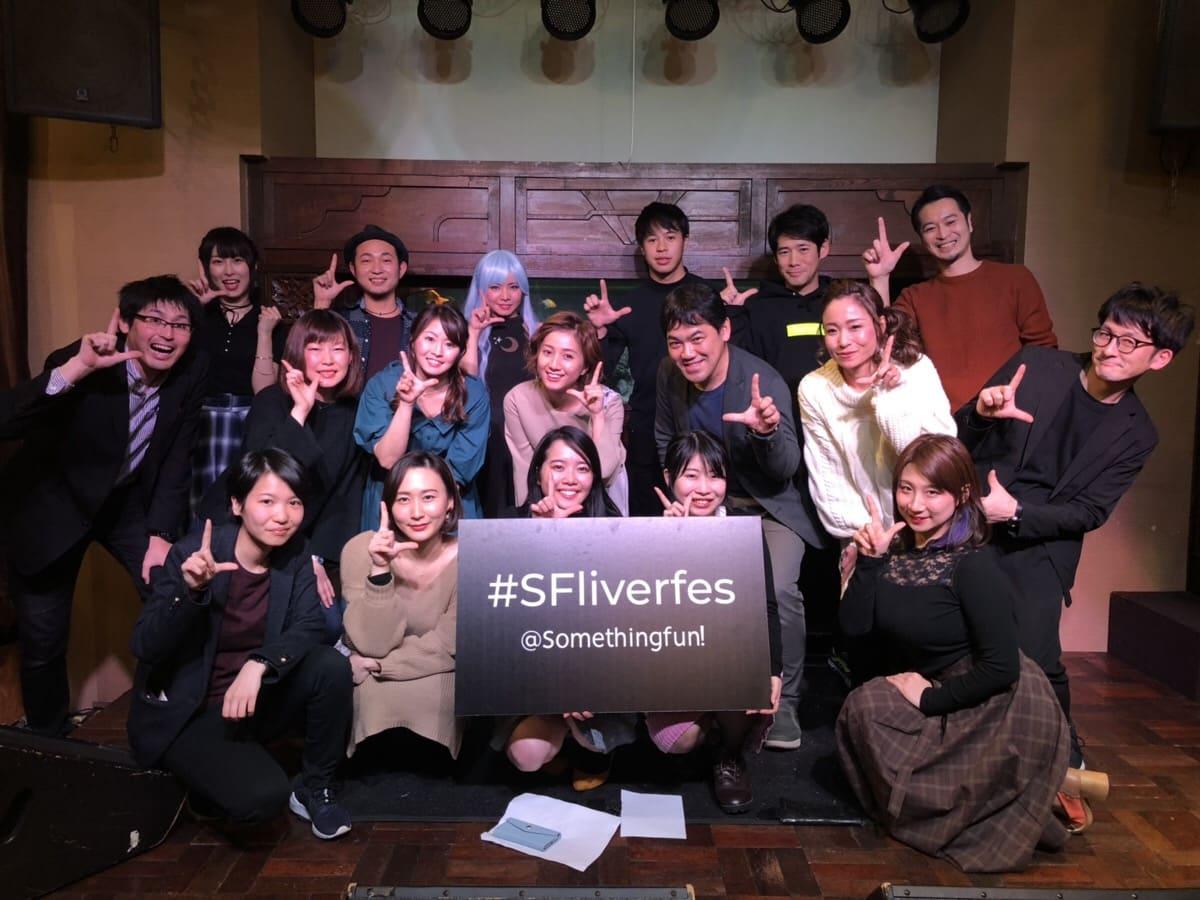 『SFライバーFES vol.2』開催決定!【2019年8月24日@渋谷】