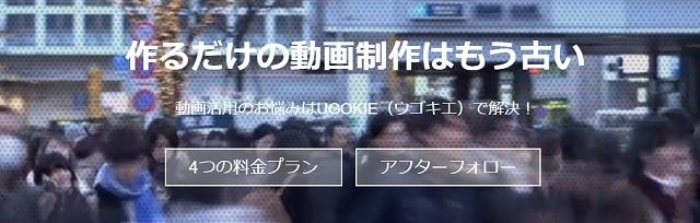 株式会社UGOKIE
