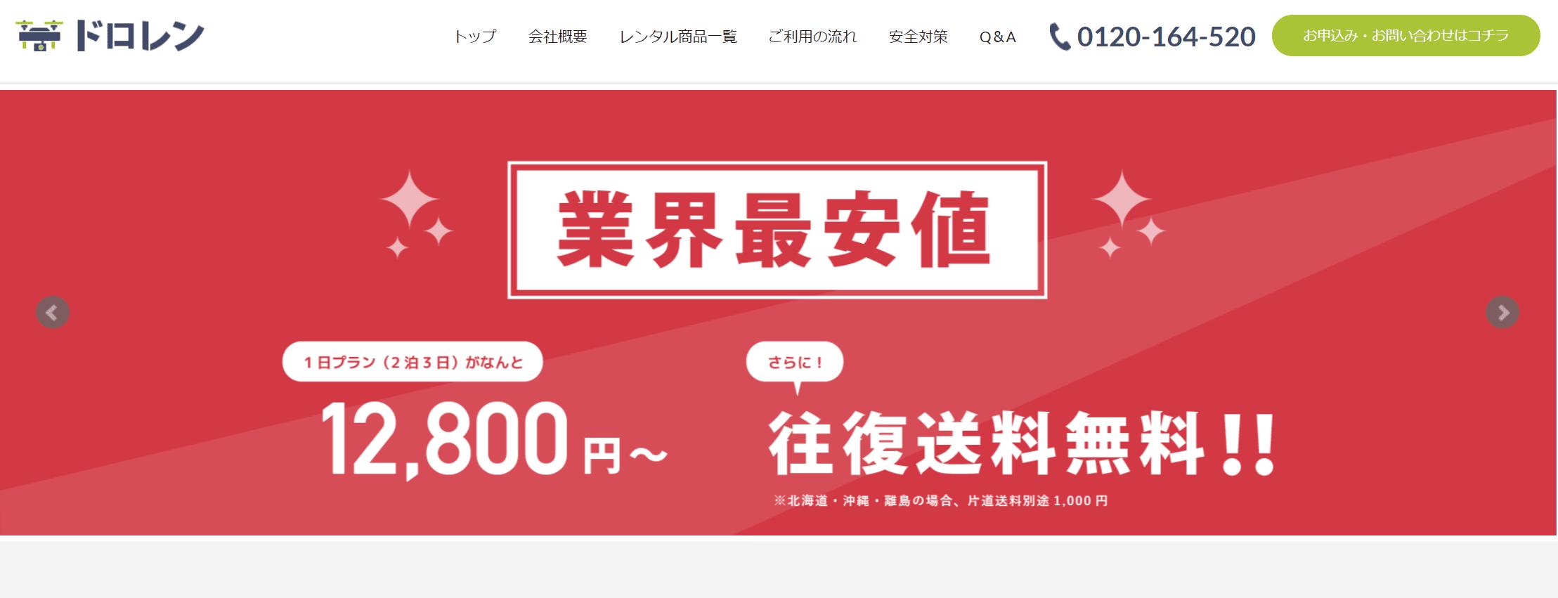 【ドローン専門】おすすめレンタルサービス2:ドロレン