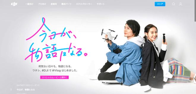 ドローン資格. DJI JAPANの認定資格