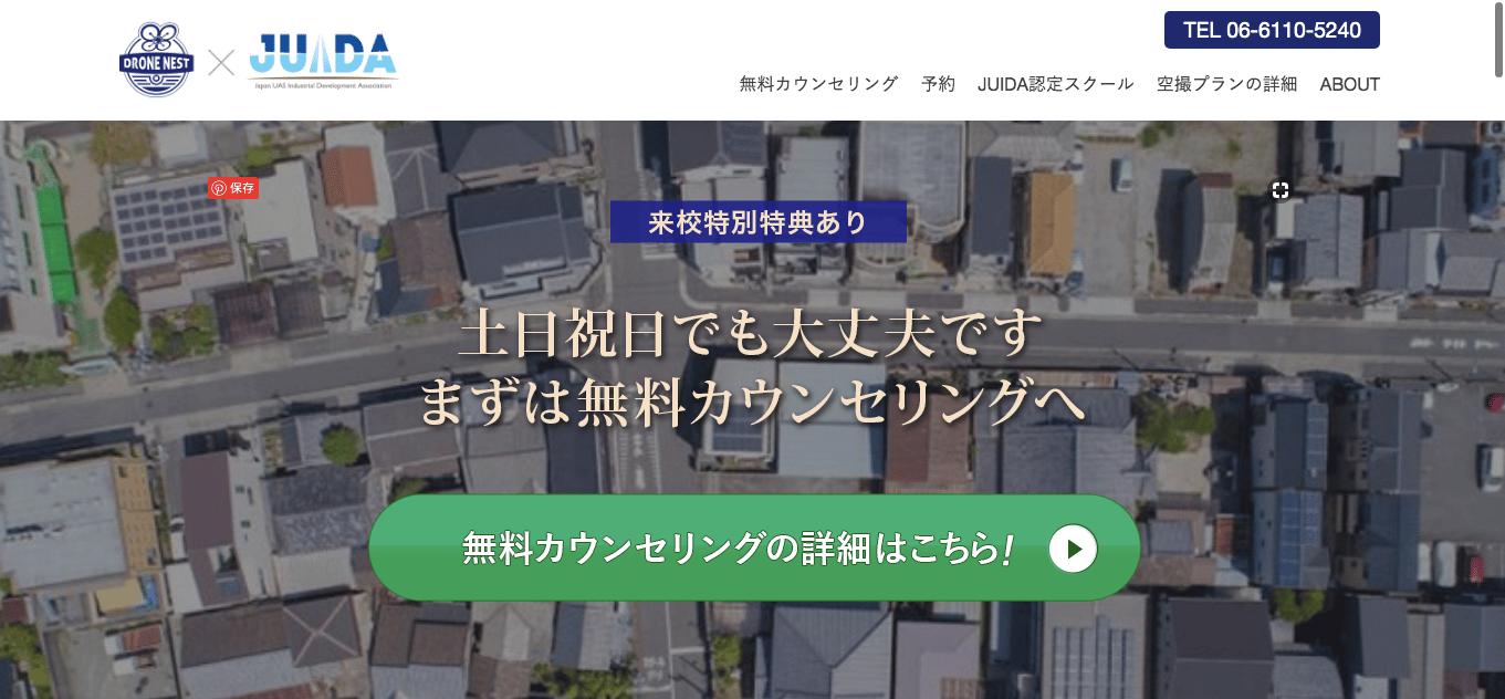 大阪のドローンスクール. ドローンスクール8