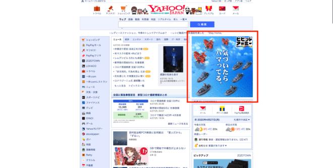 動画広告2. インバナー広告