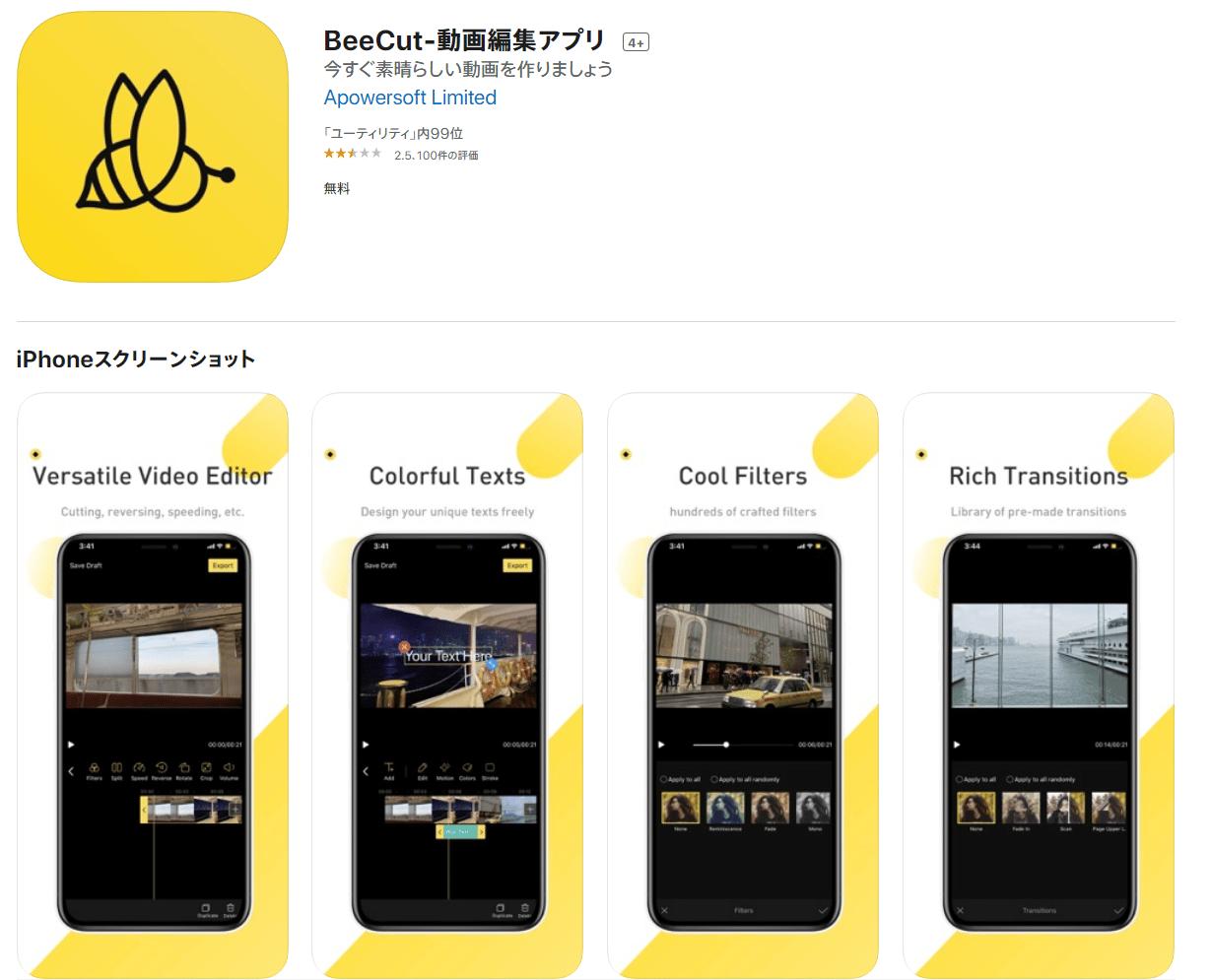 おすすめの動画編集アプリ⑥:BeeCut