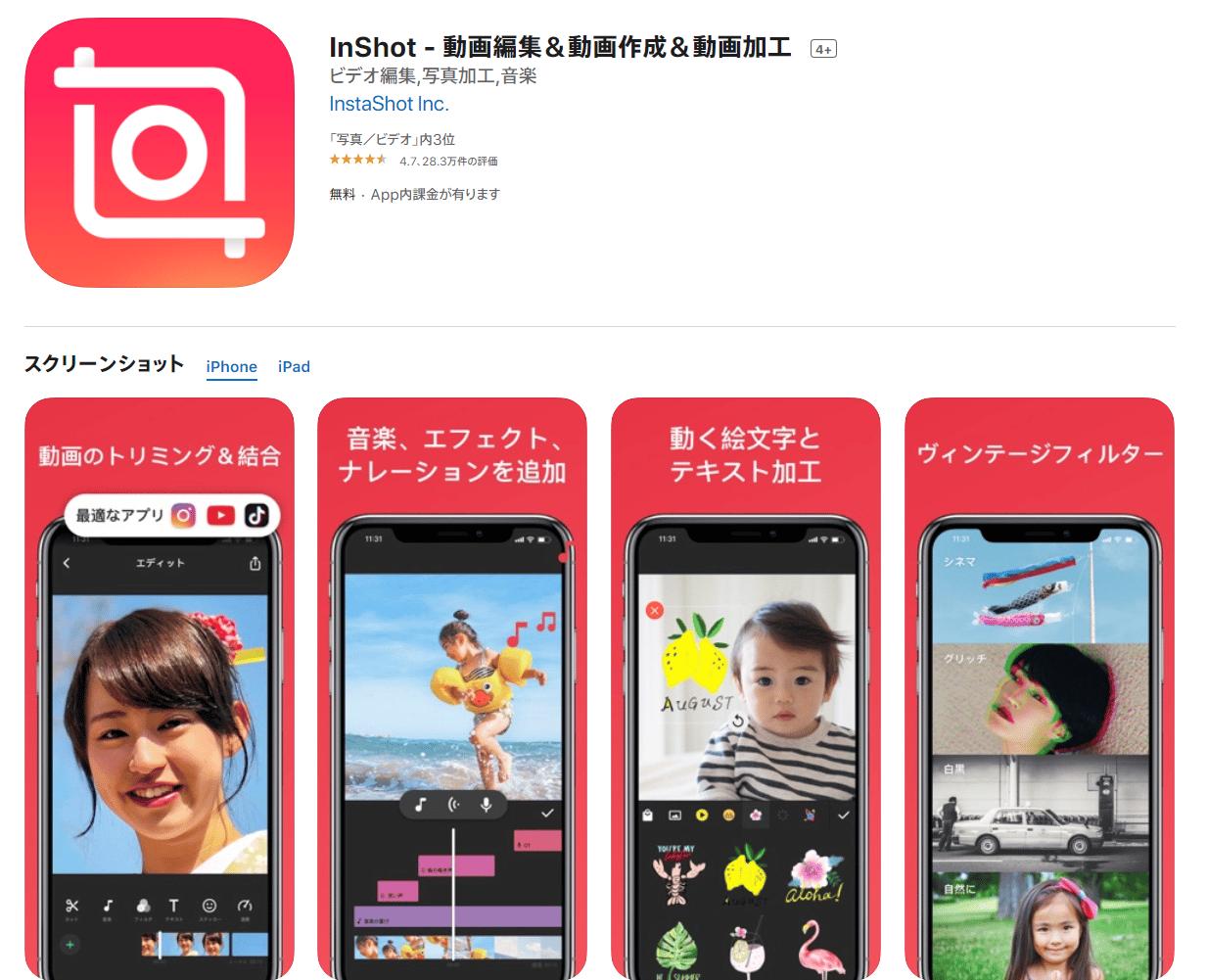 おすすめの動画編集アプリ⑤:InShot