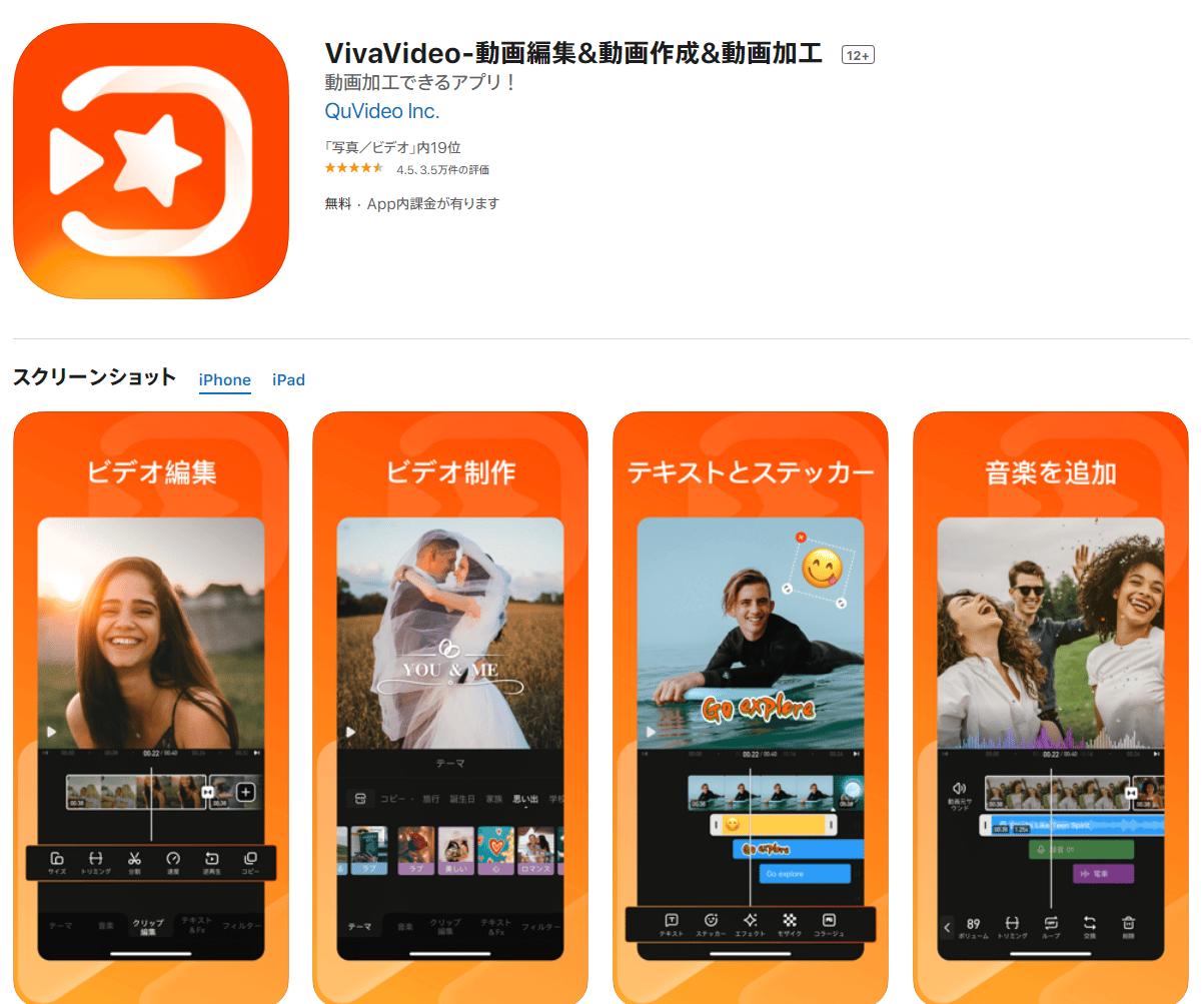 おすすめの動画編集アプリ①:VivaVideo