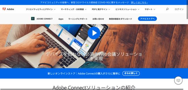 ウェビナーツール9. Adobe Connect(アドビコネクト)