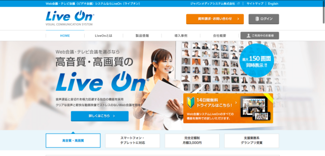 ウェビナーツール10. LiveOn(ライブオン)