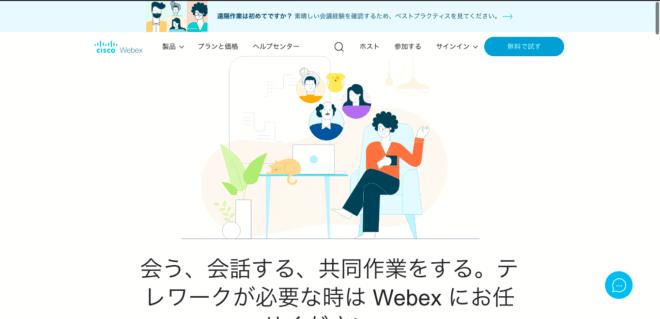 ウェビナーツール3. Cisco Webex Events
