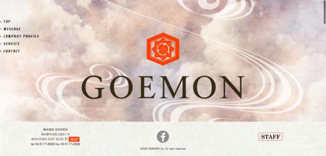 株式会社GOEMON