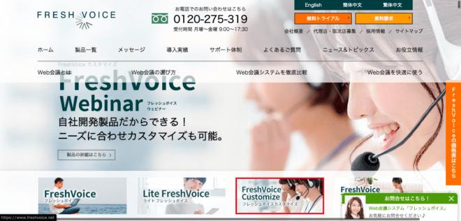 ウェビナーツール6. FreshVoice Webinar