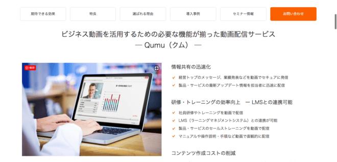 ウェビナーツール4. Qumu(クム)