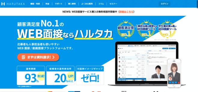 Web採用ツール2. HARUTAKA(ハルタカ)