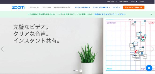 ウェビナーツール1. Zoom Webinar