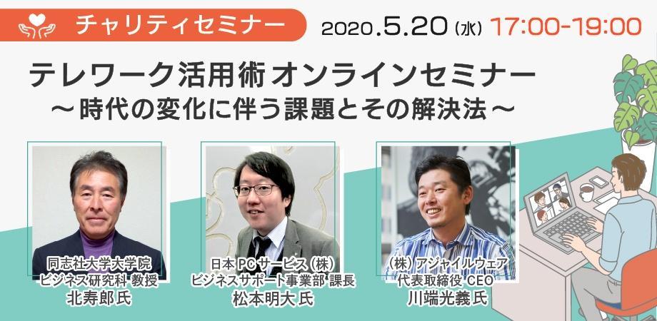 [5/20]【チャリティセミナー】テレワーク活用術オンラインセミナー