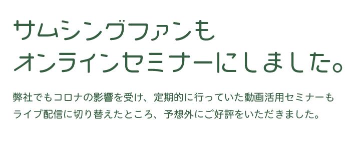 連載「オンラインイベントの創り方」の配信編