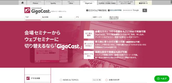 ウェビナーツール5. LOGOSWARE GigaCast