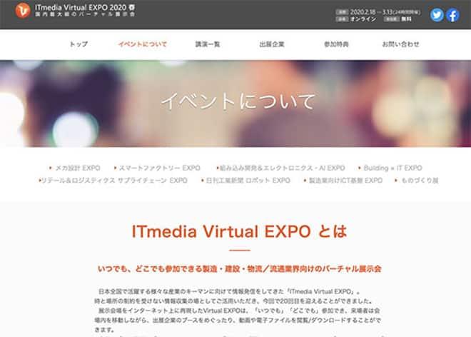 ITmedia Virtual EXPO