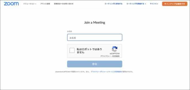 3.名前を入力し「私はロボットではありません」にチェックを入れて「参加」をクリックします。
