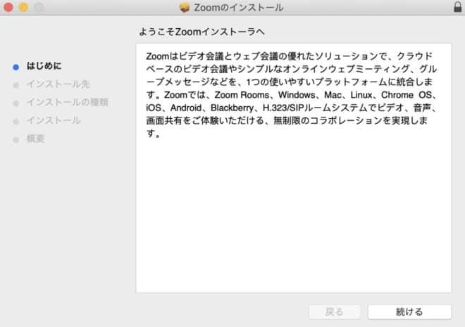 3.ダウンロードされたファイルを開き、パソコンにインストールします。