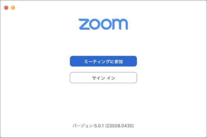 4.「zoom.us」を開き、「ミーティングに参加」をクリックします。