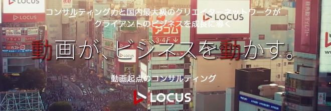 コンサルティング力なら「株式会社ローカス」