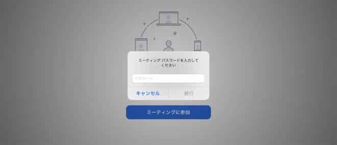 4.ミーティングのパスワードを入力して「続行」をタップします。