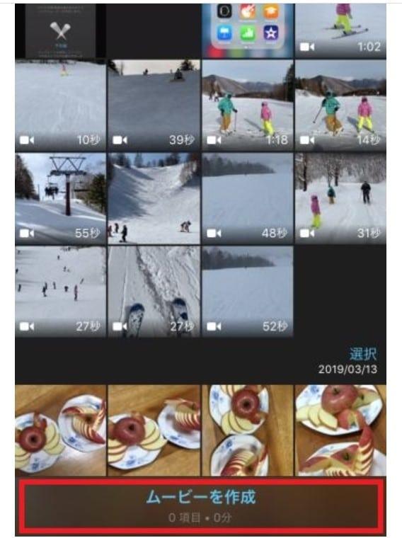 iMovieの使い方2