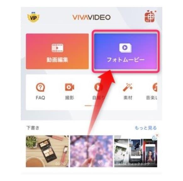 VivaVideoの使い方
