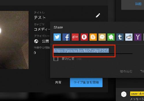 「YouTube セミナー(配信)」7